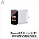 【Baseus】 鏡面湖雙QC數顯充電器 18W 充電頭 數位顯示 旅充頭 雙USB 快充 插頭 快速充電器