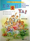 (二手書)五年愛班,YA!:胡邦欣之國小高年級班級經營紀實