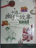 【書寶二手書T5/嗜好_KPM】中國幽默故事精選集_怡然居士