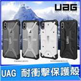 UAG PLASMA/PATHFINDER 耐衝擊保護殼 iPhone iXs Max i8 i7 i6 Plus Note9 手機殼 防摔殼 保護殼