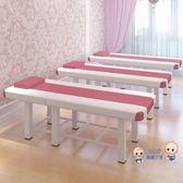 美容床 美容床美容院專用按摩床紋繡床摺疊床家用推拿床T 2色