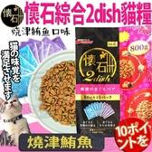 【培菓平價寵物網】日本日清》懷石綜合2dish燒津鮪魚貓糧(10分裝入)-800g