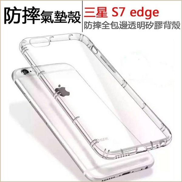 防摔氣墊殼 三星 S7 edge Note5 Note4 手機殼 空壓殼 保護套 手機套 保護殼 矽膠背殼 全包邊 軟殼