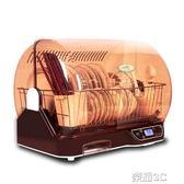 消毒櫃 消毒櫃立式家用迷你小型消毒碗櫃廚房烘乾保潔櫃220v JD 榮耀3c