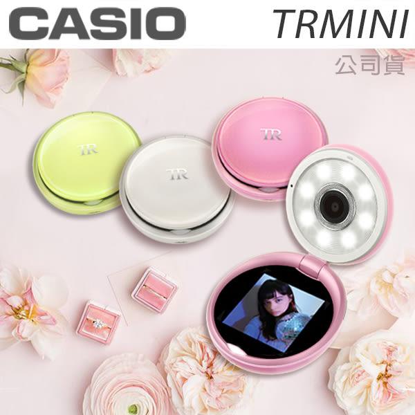 Casio TR MINI 聚光蜜粉機 綠色 自拍神器TRMINI 公司貨送原廠皮套