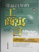 【書寶二手書T9/財經企管_IPI】受益百年的工商寓言_石向前