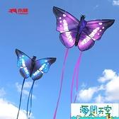 風箏 永健風箏兒童微風易飛大人專用初學者蝴蝶風箏 【海闊天空】