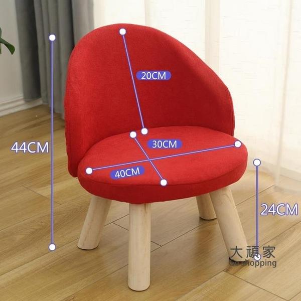 沙發凳 化妝凳 兒童實木小凳子靠背家用矮凳兒童沙發網紅創意椅子客廳換鞋小板凳