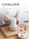 打蛋器電動家用迷你兩用手持小型無線充電烘焙攪拌蒜機器 黛尼時尚精品