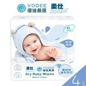 柔仕X優迪聯名款 嬰兒紗布毛巾 / 乾濕兩用巾(25片/4盒入)