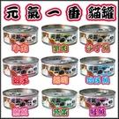 *WANG*【24罐】PET SWEET》元氣一番嚴選貓罐80g 9種口味