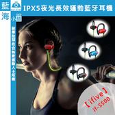 ifive 五元素 S500長效IPX5運動螢光藍牙耳機 (耳掛/耳道/運動/防水/降噪/充電/時尚)
