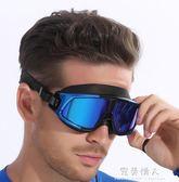 泳鏡高清防霧防水大框游泳眼鏡裝備成人兒童男女士 完美情人精品館