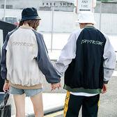 [現貨] 男女情侶款 韓版街頭潮流風撞色拼接字母羅紋棒球外套夾克防風外套 有大尺碼 【QZZZ50305】