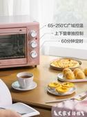 烤箱烤箱家用烘焙全自動多功能30升大容量蛋糕麵包迷你小型電烤箱  LX 220v春季新品