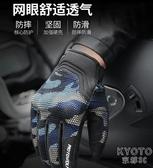 摩托車夏季透氣騎行迷彩全指手套防滑防摔機車越野騎士 【快速出貨】
