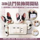 創意法鬥3D立體開關貼 狗狗開關貼 卧室開關貼 創意牆貼 開關套 插座裝飾 樹脂(兩隻)
