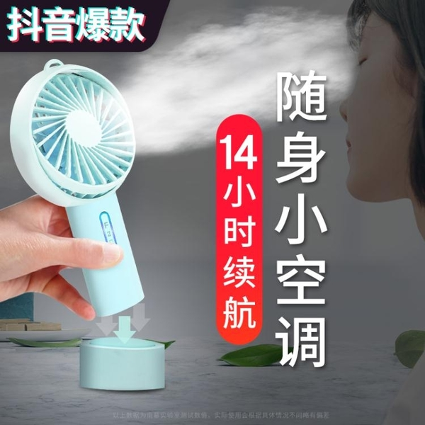 手持風扇迷你便攜式超靜音桌面宿舍辦公室桌上學生小型大風力兒童  【快速出貨】