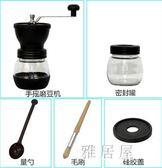 手動咖啡豆研磨機 手搖磨豆機家用小型水洗陶瓷磨芯手工粉碎器IP4590【雅居屋】