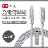 PX大通ULC180G MFi原廠認證AppleiPhone快充蘋果充電傳輸線1.8米Type-C to Lightning
