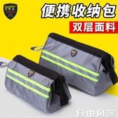 法斯特工具包小包收納包帆布加厚多功能家用電工維修包工具袋  自由角落