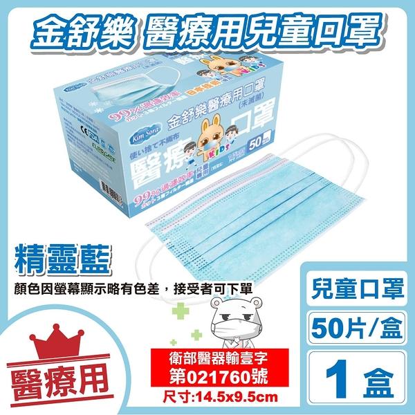 金舒樂 兒童醫療口罩 (精靈藍) 50入/盒 (CNS14774) 專品藥局【2018594】