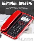快速出貨 電話機座機時尚創意固定家用電信有線辦公室商務坐機 【全館免運】YYJ