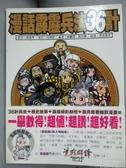 【書寶二手書T2/漫畫書_WGT】漫話霹靂兵法36計_黃強華