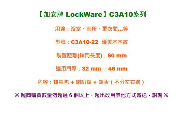 《LockWar》C3A10-22 木紋系列 優美木紋 鎖閂60mm 烤漆木紋鎖 喇叭鎖 披覆木紋把手鎖 浴廁門用
