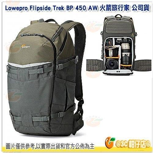 羅普 L30 Lowepro Flipside Trek BP 450 AW 火箭旅行家 雙肩後背相機包 公司貨 放腳架