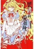 架刑的愛麗絲01
