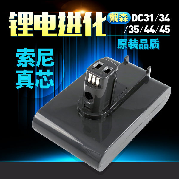 奈杰 Dyson DC30, DC31, DC34, DC35, DC44, DC45 手持無線吸塵器專用副廠電池