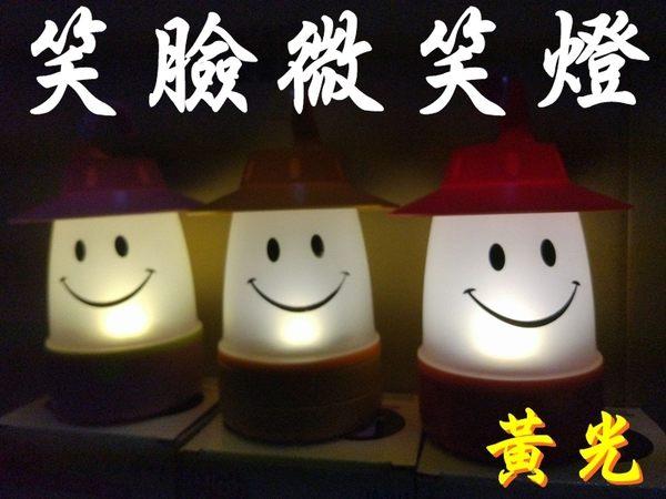 【JIS】A299 黃光笑臉燈氣氛小夜燈 LED 微笑燈 小掛燈 露營燈 帳篷燈 搭配彩虹掛繩 野餐