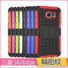 車輪紋 三星 Galaxy S6 Edge 手機殼 輪胎紋 g9200 S6 保護套 全包 防摔 支架 G9200 外殼 硬殼 球形紋