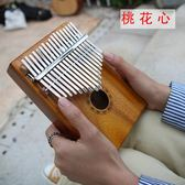 拇指琴卡林巴琴17音初學者入門學生男女通用樂器手指琴抖音琴  魔法鞋櫃