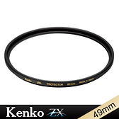 Kenko ZX Protector 49mm 抗污防潑 4K/8K高清解析保護鏡-日本製