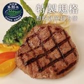 【免運直送】紐西蘭PS霜降牛排10片組(100公克/1片)