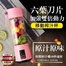 【現貨12H出貨】可擕式迷你家用榨汁機 充電果汁機 隨行杯 隨身果汁機 小型果汁機 果汁杯