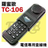 羅蜜歐 TC-106 電信專用查線機 電話機 室內電話 有線電話