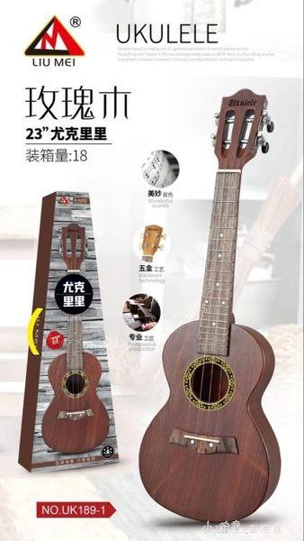 尤克里里初學者學生成人女男21寸23寸烏克麗麗兒童ukulele小吉他YQS 小確幸生活館
