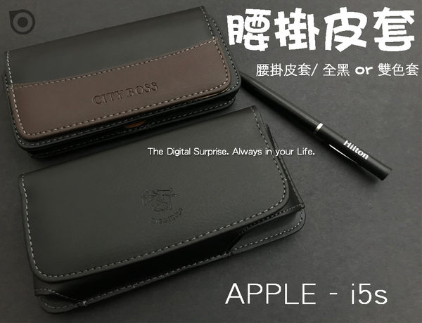 【精選腰掛防消磁】適用 蘋果 APPLE iPhone 5 5s 4吋 腰掛皮套橫式皮套手機套保護套手機袋
