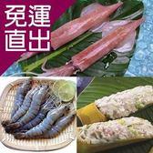 鮮美家 火鍋好伴侶-生鮮類(一組)【免運直出】