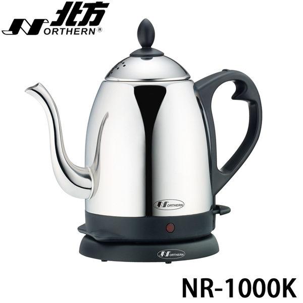 【北方】快速電壺 NR-1000K