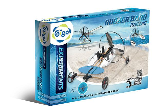 科學實驗系列 彈力陸海空 #7403 智高積木 GIGO 科學玩具 (購潮8)