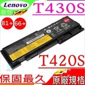 LENOVO 電池-IBM T420S,T420SI,T430S,T430SI,OA36309,42T4846 42T4847,45N1036,45N1037,0A36287,81+