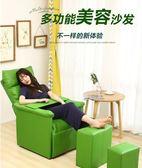 電動沙發 美容沙發椅子美甲沙發紋繡美睫足浴足療床單人多功能布藝沙發躺椅 莎瓦迪卡