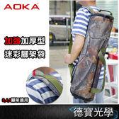 AOKA 原廠 加強加厚型 迷彩腳架袋 適用3.4.5號腳架袋 德寶光學 享刷卡分期零利率