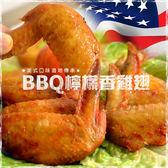 【大口市集】美式BBQ檸檬香烤雞翅60支組(10支/包)