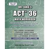 ACT數學:DR. JANG'S  ACT * 36  MATH  WORKBOOK