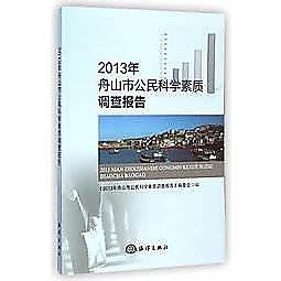 簡體書-十日到貨 R3Y【2013年舟山市公民科學素質調查報告】 9787502789930 海洋出版社 作者: